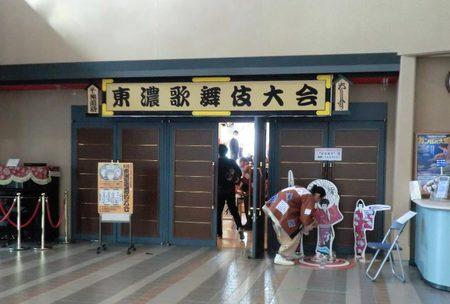 kabuki-tono.jpg